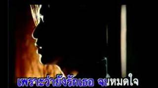 Thai-James-Love Song