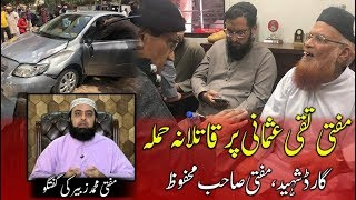 Mufti Taqi Usmani Per Qatilana Hamla - Attack on Mufti Taqi Usmani - What happens ? قاتلانہ حملہ