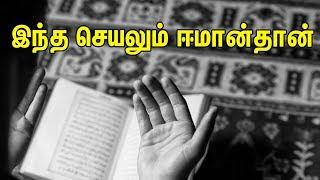 இந்த செயலும்  ஈமான்தான் | Tamil Muslim TV | Tamil Bayan | Tamil Islamic Bayan