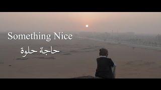 Something Nice | Egyptian Short Film | English Subtitle