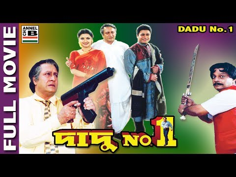 Xxx Mp4 Dadu No 1 দাদু No 1 Bengali Full Movie Ranjit Mullick Firdaus Rachana Banerjee Indrajit 3gp Sex