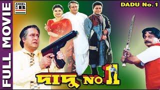 Dadu No.1 | দাদু No.1 | Bengali Full Movie | Ranjit Mullick | Firdaus | Rachana Banerjee | Indrajit