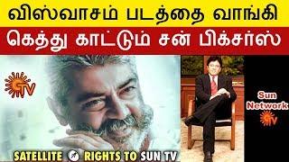 சன் டிவி கையில் மாட்டிய விஸ்வாசம்  | viswasam movie satellite rights at sun tv