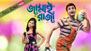 Hai re Keno Korlam Bie ( Full Video) | Jamai Raja | Prasenjit | Paoli Dam | Eskay Movies