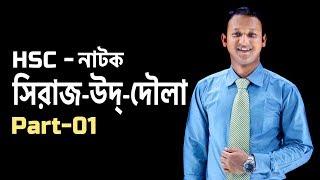 সিরাজ-উদ্-দৌলা (Sirajuddoula) | Natok | Part - 01 | Bangla | Musafir Rahad | Classroom