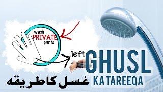 Ghusl ka tareeqa ┇ غسل کا طریقہ ┇ How to perform Ghusl ┇ IslamSearch.org