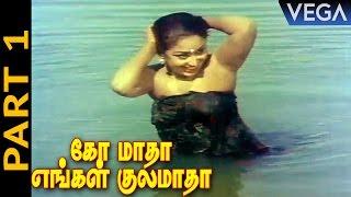 Gomatha En Kulamatha Movie Part 1 | Sreekanth |  Prameela | Nagesh