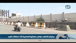 ميليشيا الانقلاب تواصل عملياتها العسكرية أثناء احتفالات العيد