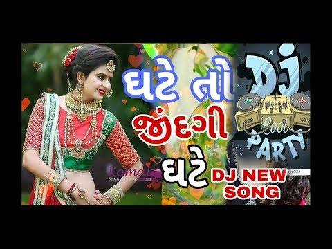 Xxx Mp4 Ghate To Jindgi Ghate New Gujarati Song સુપરહિટ સોગ કીજલ દવે 3gp Sex