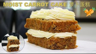 How To Make Carrot Cake! for Christmas! (Super Moist with secret ingredients!) 超潮湿萝卜蛋糕 (秘方)