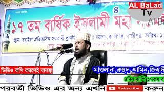 সম্পূর্ণ নতুন ওয়াজ ২০১৭  Mawlana Ruhul Amin Jihadi new bangla waz 2017