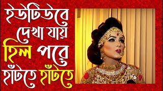 Fashion Show | Mahi | Nirab | News- Jamuna TV