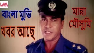Khobor Ache l Bangla Movie Full HD l by Moushumi, Manna, Dipjol, Misa Sawdagar