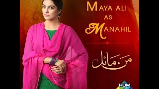 Mann Mayal Episode 16 promo On Hum Tv