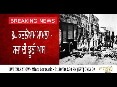 84 ਕਤਲੇਆਮ ਮਾਮਲਾ - ਸਜ਼ਾ ਦੀ ਝੂਠੀ ਆਸ ! Mintu Gurusaria | Talk Show  | PTN24 News Channel