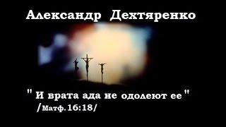 Александр Дехтяренко - И врата ада не одолеют ее