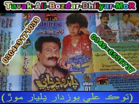Fozia Soomro Old Marwari Album 01 Songs Ahwe Chans Wara Tavak Ali Bozdar