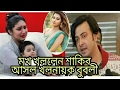 মুখামুখি হলো শাকিব খান আর অপু বিশ্বাস --- তারপর যা হলো। আসল খলনায়ক বুবলি। Bangla News