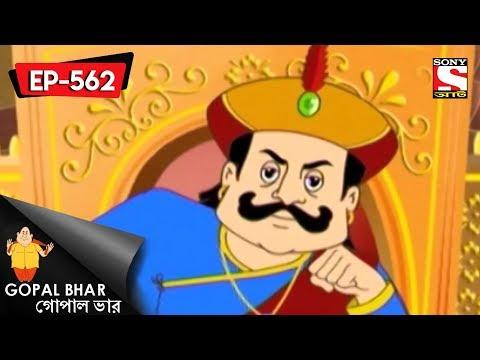 Xxx Mp4 Gopal Bhar Bangla গোপাল ভার Episode 562 Prithibir Aayatan 25th November 2018 3gp Sex