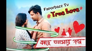 Valentines Day Special | Kacha asar Golpo 2018| True Love| New Bangla Short Film 2018