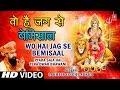 Download Video Woh Hain Jag Se Bemisaal  [Full Song] Pyara Saja Hai Tera Dwar Bhawani 3GP MP4 FLV