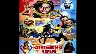 Nil Akasher Niche - Sabina Yasmin, Md. Khurshid Alom, Film - Bagdader Chor (বাগদাদের চোর) 1980
