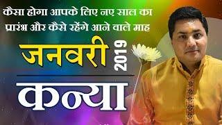 KANYA Rashi | VIRGO | Predictions for JANUARY 2019 Rashifal | Monthly Horoscope | Suresh Shrimali