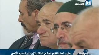سلهب: تسلمنا تقريرا أوليا عن الحالة داخل وخارج المسجد الأقصى