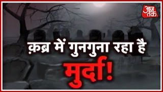 Vardaat: Singing Sound Coming From Grave Terrifies People In UP