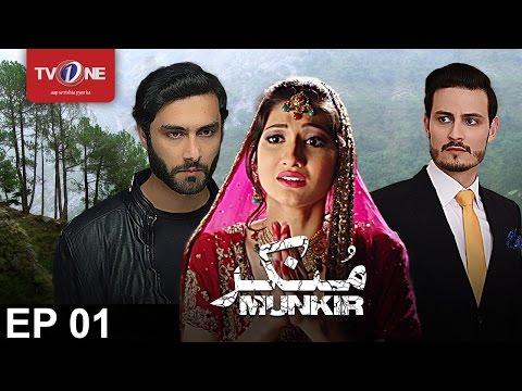 Munkir | Episode 1 | TV One Drama | 12th February 2017