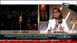 رسالة مؤثرة من والدة الفتاة المصرية التي قتلت في لندن للمصريين .. مريم بنتنا كلنا