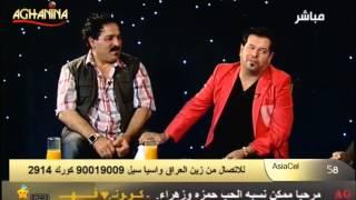 برنامج شات اغانينا علي العيساوي وخضير هادي الجزء السادس والاخير