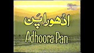 pakistani ptv tele world stn STN old classical play drama adhoora pan / adhura pun