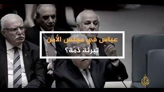 الحصاد - عباس بمجلس الأمن.. تبرئة ذمة 🇵🇸