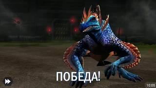 Сильнейшие Динозавры в бесконечном режиме  Jurassic World The Game прохождение на русском