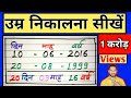 Date of birth kaise nikalte hai|Date of birth|age calculator trick|age kaise nikalte hai💥