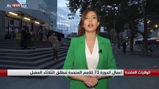 """استعدادات كبيرة لـ""""قمة الأمم المتحدة"""""""
