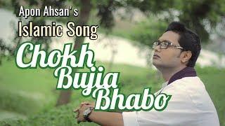 Chokh bujia bhabo by Apon Ahsan | Khoma kore dao | Borno chakroborty | Bangla Music Video |