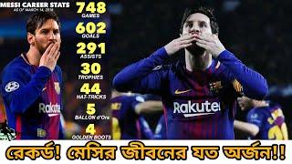 ৭৪৮ ম্যাচের এই পরিসংখ্যান বলে দেয় সর্বকালের সেরা মেসি! পরিসংখ্যানটি জানলে অবাক হবেন! || Messi
