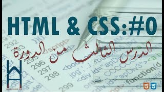 #0 الدرس الثالث من دورة تعلم html و css للمبتدئين