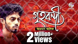 Arman Alif | Grihobondi | গৃহবন্দী | Official Lyrical Video | New Bangla Song | Soundtek