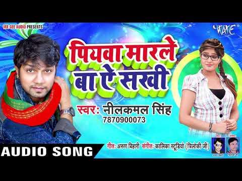 Xxx Mp4 Neelkamal Singh का 2019 का धमाकेदार गाना पियवा मरले बा ऐ सखी Piyawa Marle Ba Ae Sakhi Hit Song 3gp Sex