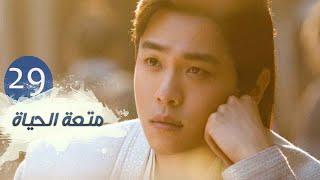 الحلقة 29 من مسلسل ( متعـة الحيـاة | Joy Of Life ) مترجمة للعربية