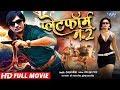 प्लेटफार्म नम्बर 2 - Superhit Full Bhojpuri Movie 2018 - Platform No 2 - Rahul Singh, Reshma Shekh