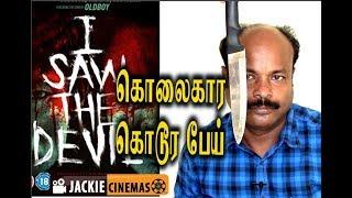 I saw the Devil (2010) Korean movie Review in Tamil by Jackiesekar | ஐ சா த டெவில் | #Jackiecinemas