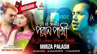 Mirza Palash - Tui Je Amar Poran Pakhi | Eid Exclusive 2017 | Sangeeta