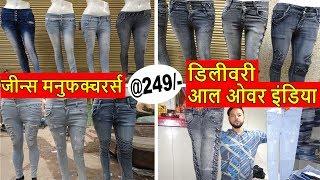 जीन्स ख़रीदे सीधा फैक्ट्री से | Girls Trending Jeans, Denim, Dangri | Gandhi Nagar Wholesale Market..