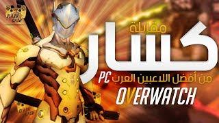 #اوفرواتش : مقابلة مع المبدع كسار افضل لاعب قينجي عربي PC .