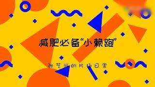 """《求婚大作战》花絮:张艺兴独创新技能""""小赖跑""""【东方卫视官方高清】"""