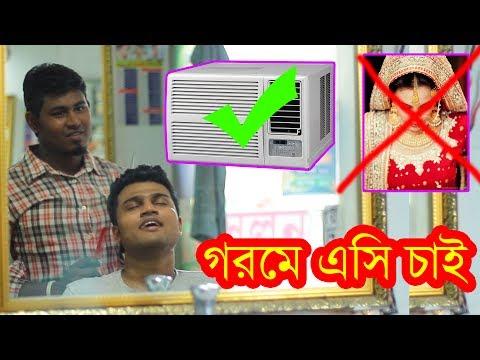 Xxx Mp4 New Bangla Funny Video গরমে এসি চাই Hot Weather Funny Video 2017 Mojar Tv 3gp Sex